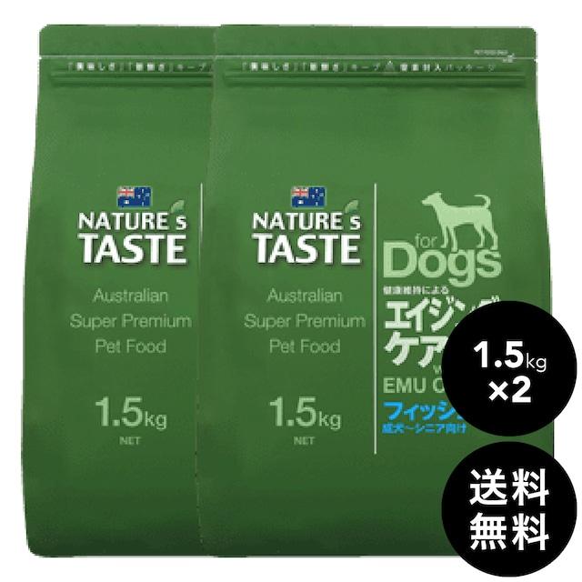 NATURE'S TASTE(ネイチャーズテイスト )エイジングケア 1.5kg×2袋 送料無料(北海道・九州・沖縄以外)