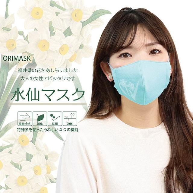 ORIMASK 福井 水仙マスク
