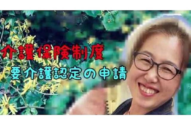 【30分】家族の介護問題や嫁姑問題解決のコツ☆60歳で社長 介護系ゆうちゅう婆 よっぴー