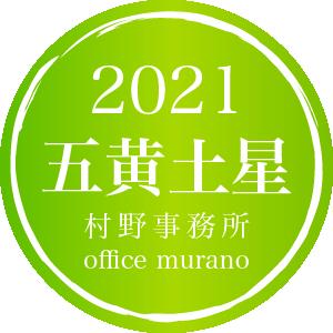 【五黄土星9月生】吉方位表2021年度版【30歳以上用】