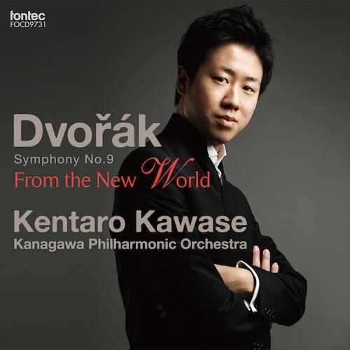 川瀬賢太郎 指揮 神奈川フィル ドヴォルザーク 交響曲 第9番「新世界より」