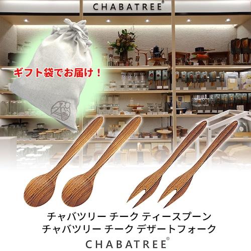 【ギフト袋に入れてお届け!】CHABATREE(チャバツリー)ロンドン スプーン フォーク 各2本 セット 木のスプーン フォーク 木製 カトラリー デザート用 スプーン 天然木 ナチュラル ウッド