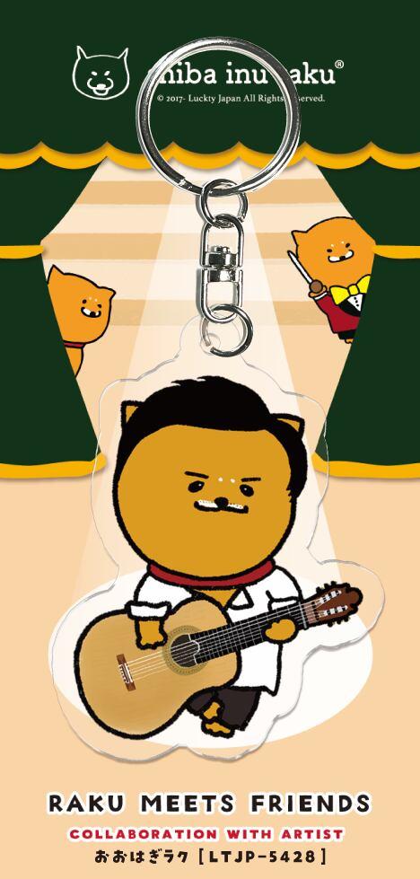 キーホルダー(おおはぎラク)【大萩康司・ギター】
