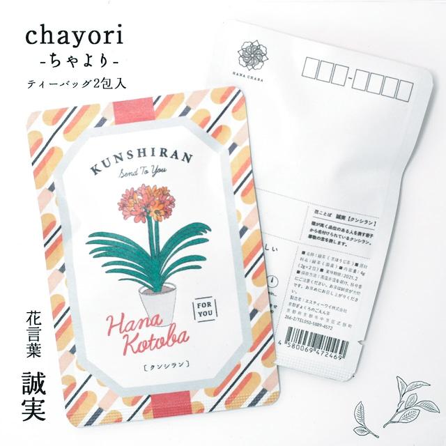 クンシラン|chayori 花言葉シリーズ|ほうじ茶ティーバッグ2包入|お茶入りポストカード