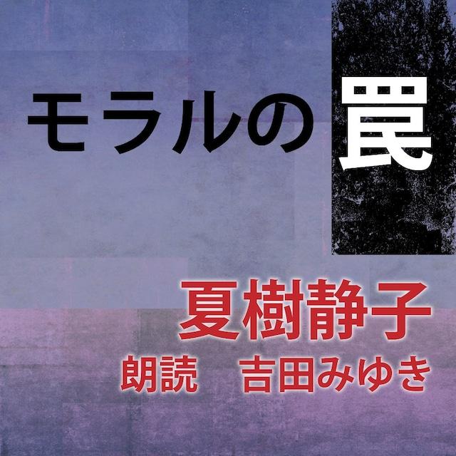 [ 朗読 CD ]モラルの罠  [著者:夏樹静子]  [朗読:吉田みゆき] 【CD2枚】 全文朗読 送料無料 オーディオブック AudioBook