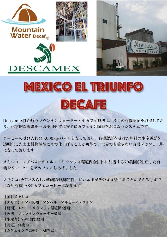 メキシコ デカフェ 200g シティロースト(中煎り) マウンテンウォーター