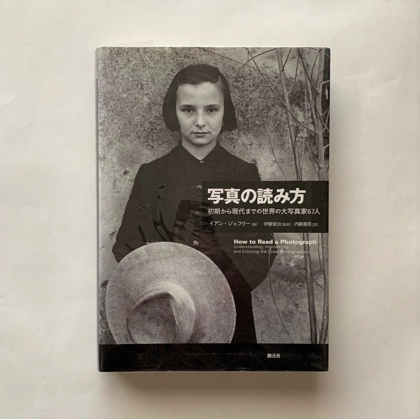 写真の読み方 初期から現代までの世界の大写真家67人 / イアン ジェフリー