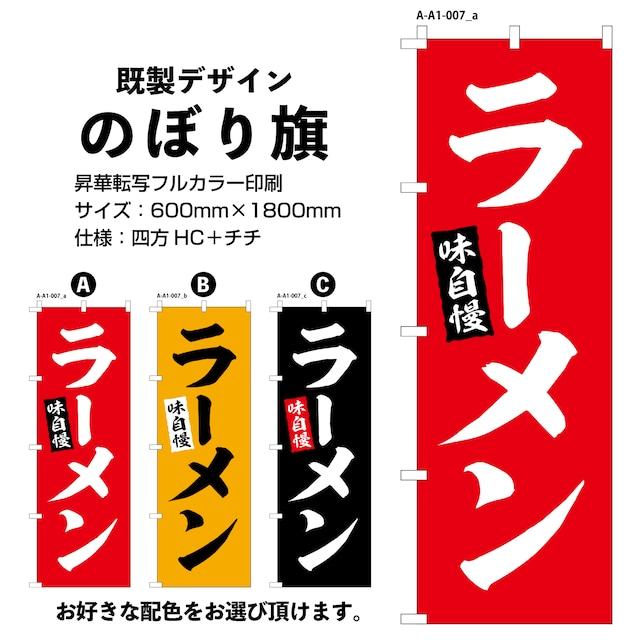らーめん味自慢【A-A1-007】のぼり旗