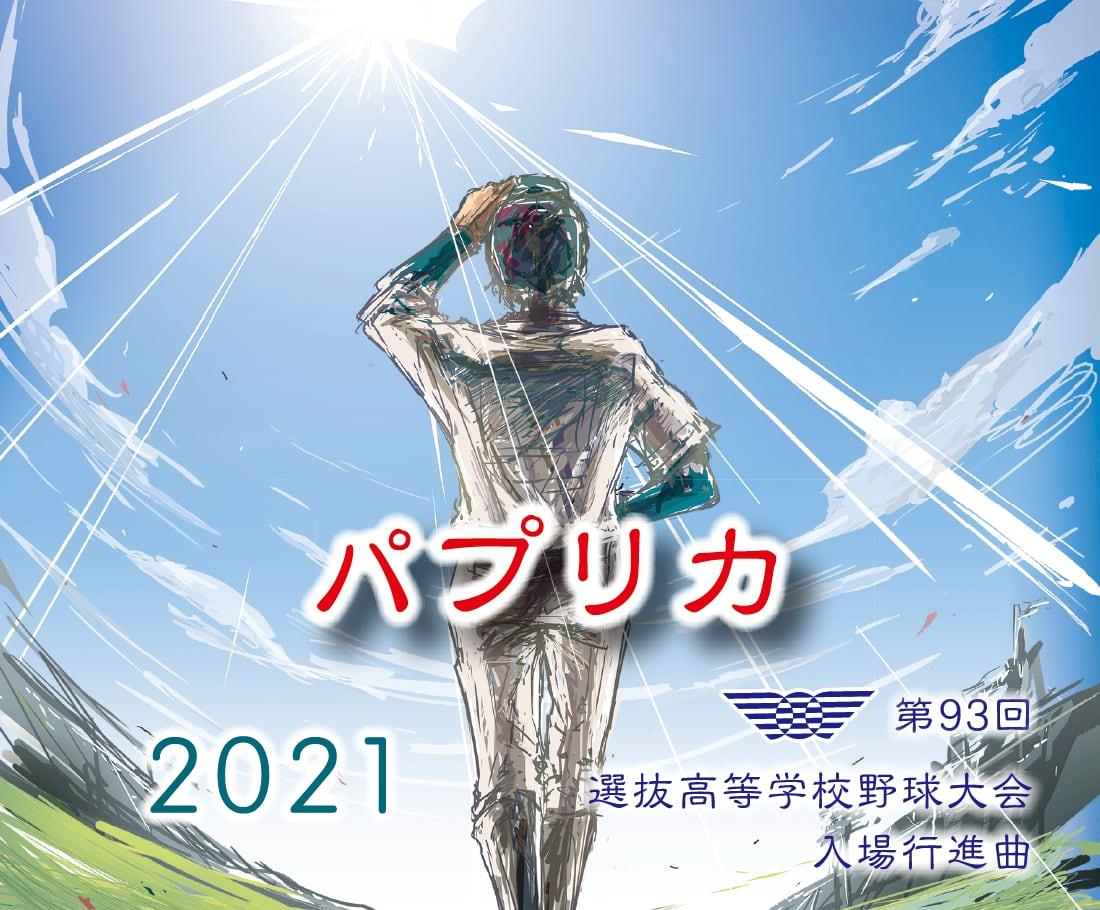 第93回選抜高校野球大会入場行進曲CD「パプリカ」