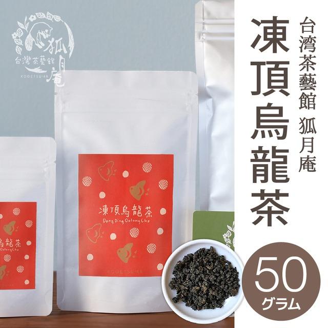 凍頂烏龍茶/茶葉・50g