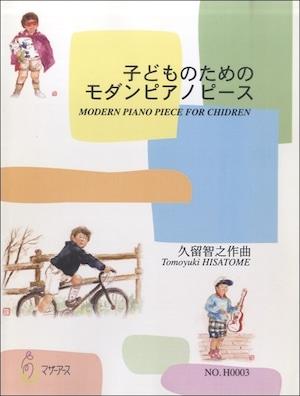 H0003 子どものためのモダンピアノピース(ピアノ/久留智之/楽譜)