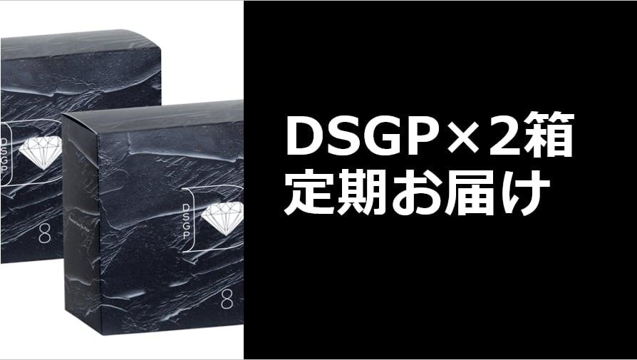 【DSGP定期お届け】ダイヤモンドスキンジェルパック(8包入)×2箱