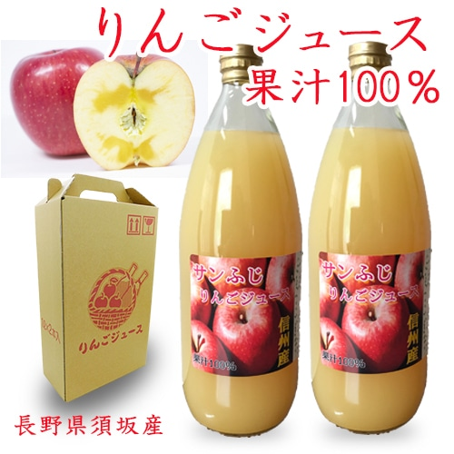 【サンふじ 】果汁100% 林檎ジュース 1000mlx2本 ☆免疫力アップ!