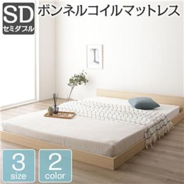 ベッド 低床 ロータイプ すのこ 木製 一枚板 フラット ヘッド シンプル モダン ナチュラル セミダブル ボンネルコイルマットレス付き