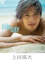 上田堪大1st DVD「FUN DAY」