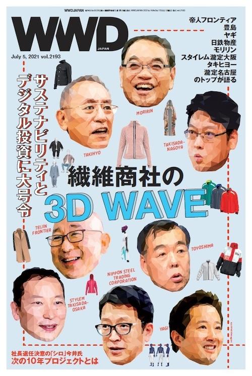 「繊維商社の3D WAVE、有力企業8社のトップがサステナビリティとデジタル投資に大号令|WWD JAPAN Vol.2193