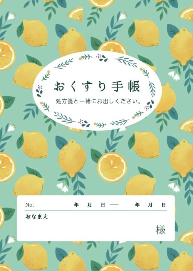 注文番号:和10 れもん(100冊セット)