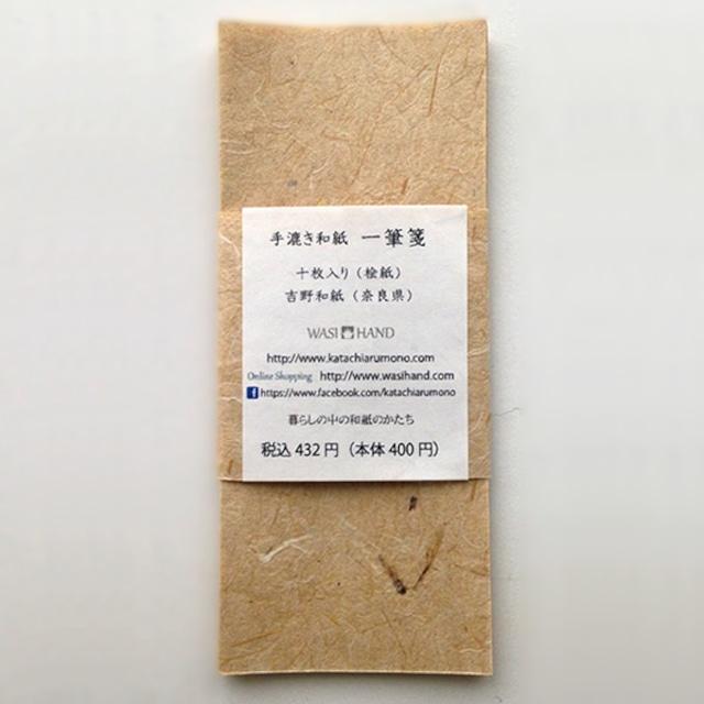 和紙の一筆箋(吉野和紙)楮紙<チリ入り>