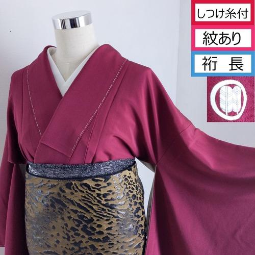 【しつけ付】色無地 一つ紋 女らしさ満載な赤紫蘇カラー 丈164.5裄68