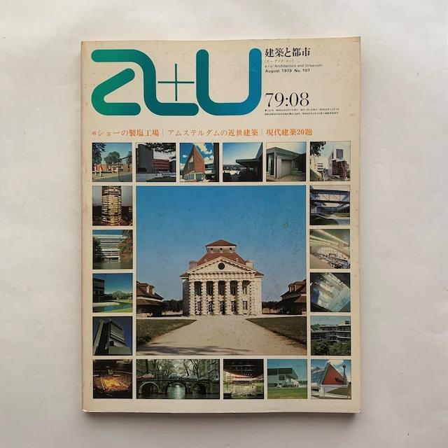 建築と都市 a+u  1979年8月号 / 現代建築20題