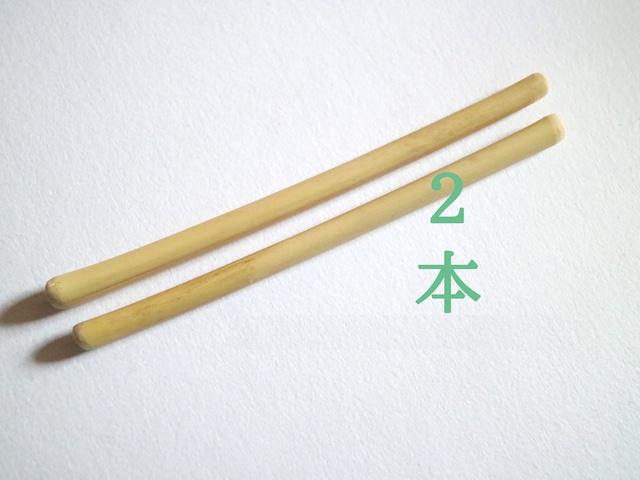 子供竹ストロー12cm_両丸(2本セット)