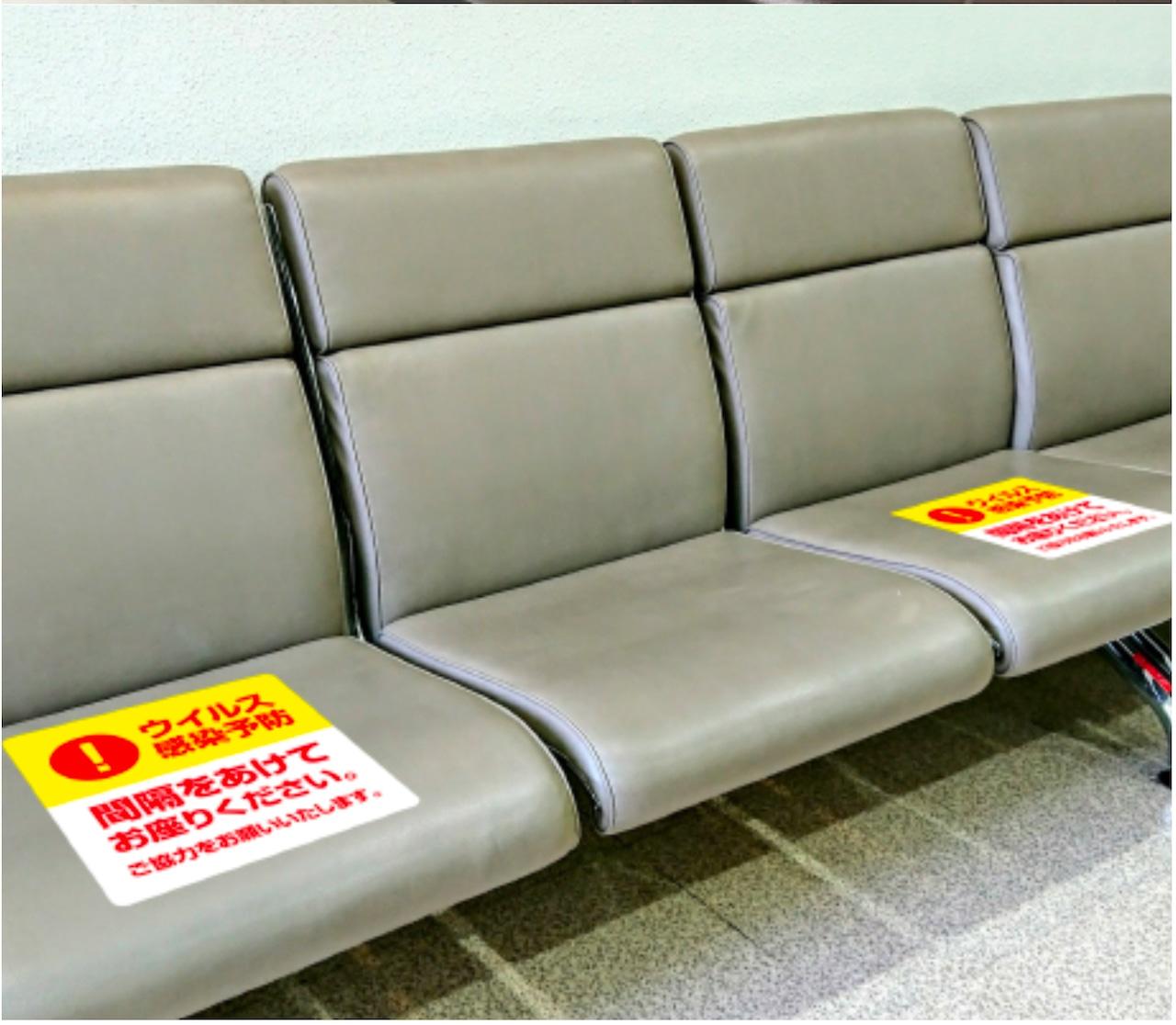 感染予防ベンチ用シール デザイン②(5枚入り)