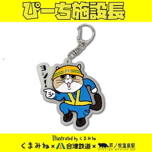 ぴーち施設長【仕事猫】ラバーキーホルダー