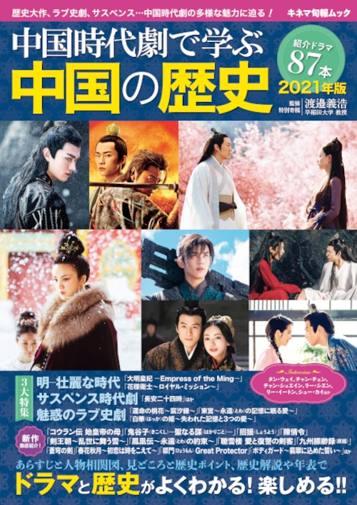 中国時代劇で学ぶ中国の歴史 2021年版