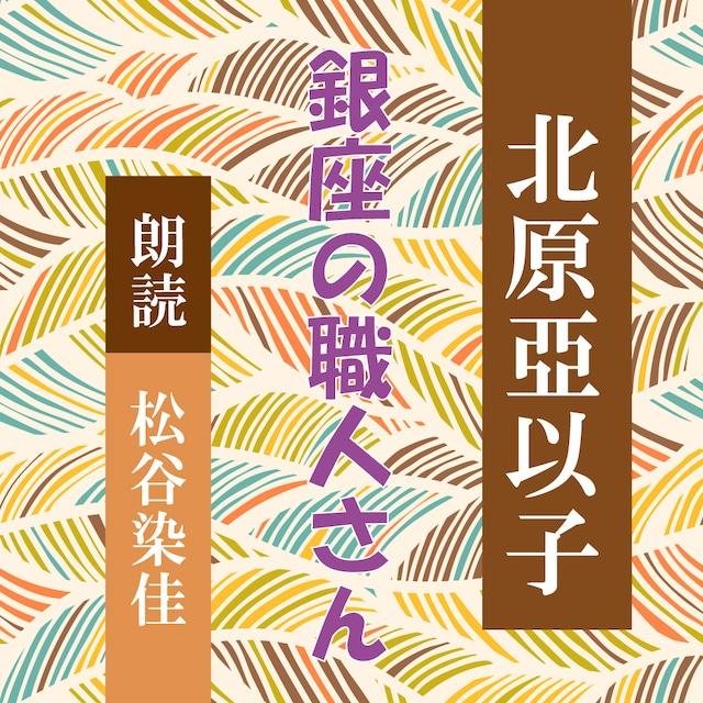 [ 朗読 CD ]銀座の職人さん  [著者:北原亞以子]  [朗読:松谷染佳] 【CD5枚】 全文朗読 送料無料 文豪 オーディオブック AudioBook