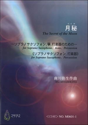 M0601 月秘(ソプラノサクスフォン、箏、打楽器/南川弥生/楽譜)