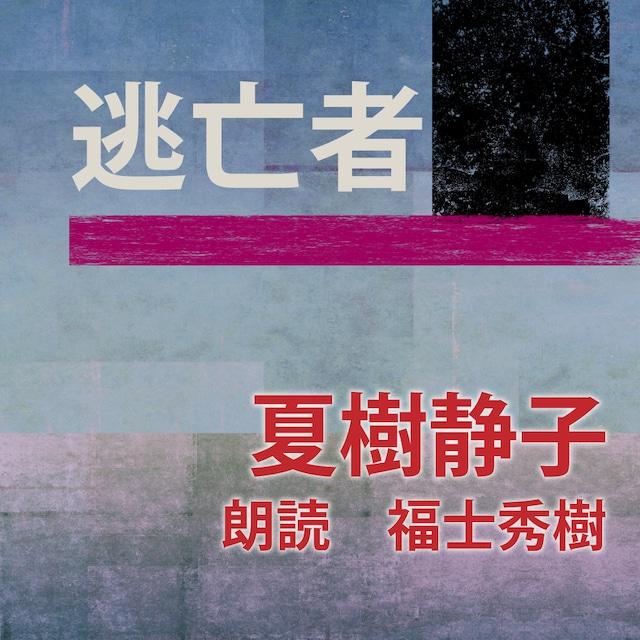 [ 朗読 CD ]逃亡者  [著者:夏樹静子]  [朗読:福士秀樹] 【CD1枚】 全文朗読 送料無料 オーディオブック AudioBook