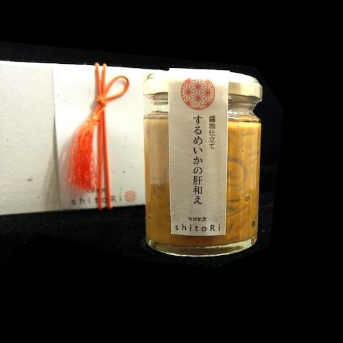 一番人気!! 醤油仕立て「するめいかの肝和え」130g ※化粧箱付