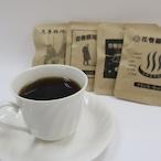 花巻銀河珈琲 ドリップコーヒー各種(銀河ブレンド、モカ、ブラジル、コロンビア全4種)