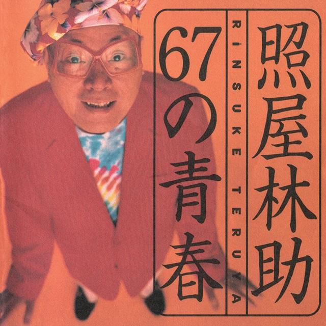 【67の青春】照屋林助(てるりん)