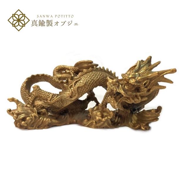 真鍮製 黄銅 オブジェ 龍 ドラゴン 竜 金運 N-104 真鍮 ゴールド アンティーク 置き物 オブジェ 開運 財運 金