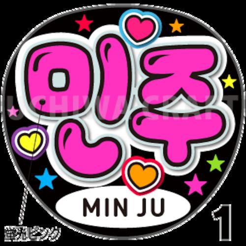 【蛍光プリントシール】【IZ*ONE(アイズワン)/ミンジュ】『민주』K-POPのコンサートやツアーに!手作り応援うちわでファンサをもらおう!!!
