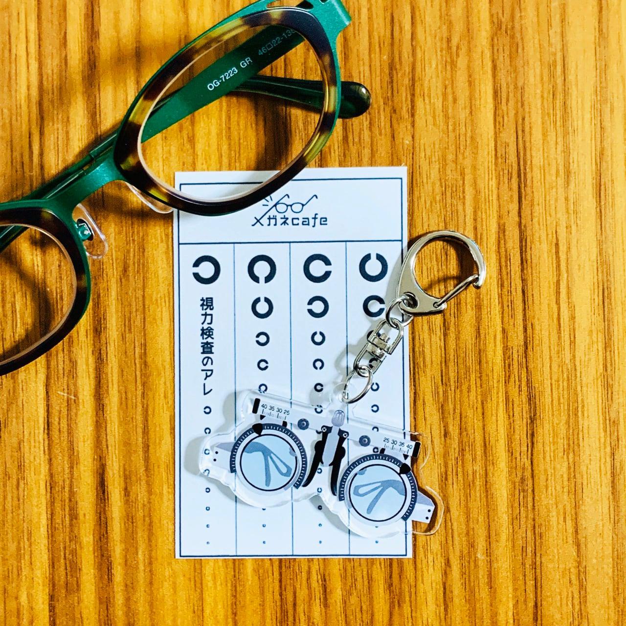 「視力検査のアレ」検眼枠キーホルダー