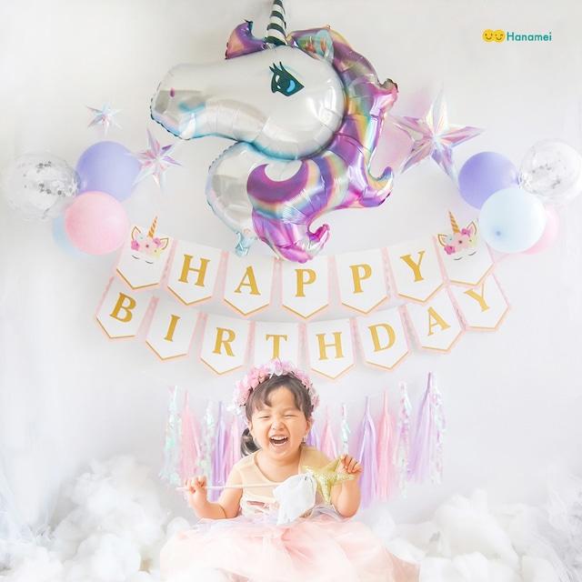 【送料無料】バースデーデコレーション ユニコーンセット ユメカワイイ 誕生日 飾り付け ユニコーンカラー マカロン