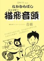 ねりうた #08 「猫飛音頭」ダウンロード版
