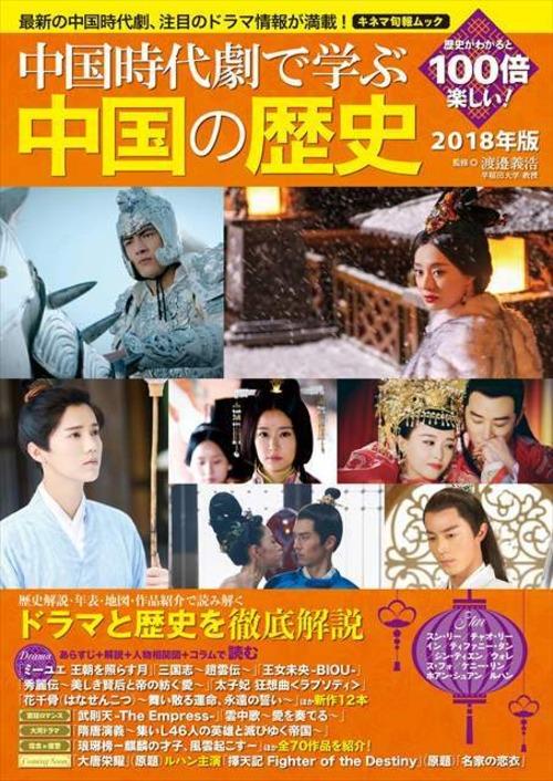 中国時代劇で学ぶ中国の歴史 2018年版