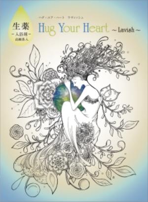 薬用入浴剤 Hug Your Heart~Lavish~
