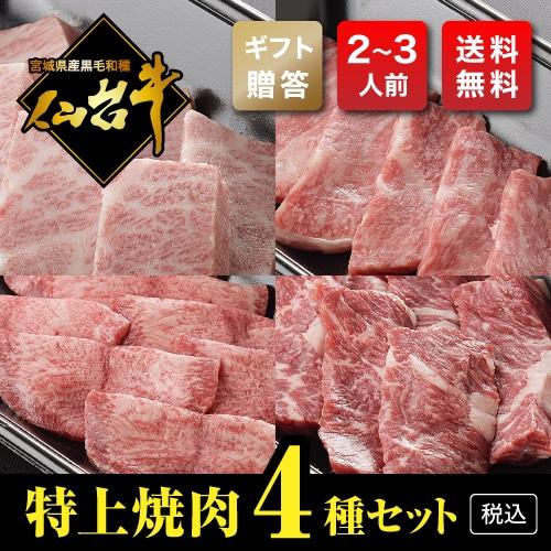 【ギフト用・熟成・仙台牛A5】特上焼肉セット(400g・2~3人前)【税込・送料無料】