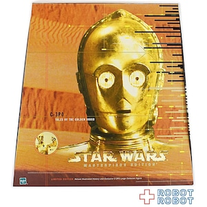 ハズブロ スター・ウォーズ マスターピースエディション C-3PO 12インチ アクション フィギュア