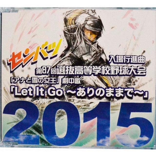 第87回選抜高校野球大会入場行進曲CD「Let It Go 〜ありのままで〜」