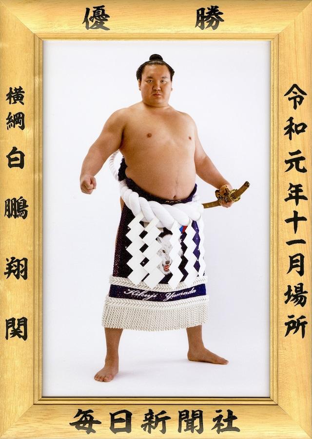 大相撲優勝額 令和元年11月場所・白鵬関
