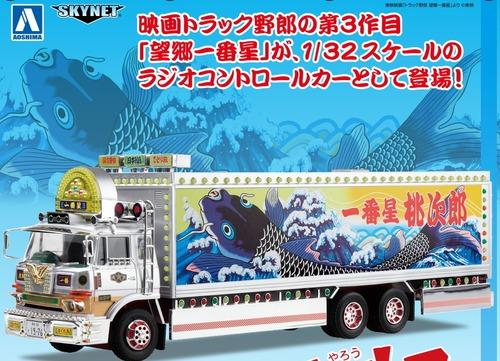 近日発売 アオシマ スカイネット 1/32 RCトラック野郎 No.3 一番星 望郷一番星 完成済みラジコンカー