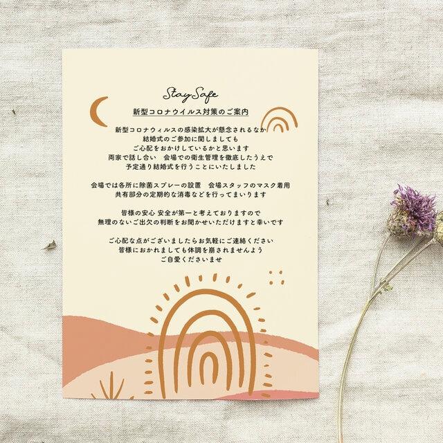 結婚式 コロナウイルス感染対策ご案内カード │84円~/部 レインボー