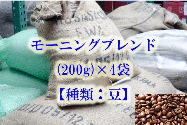 モーニングブレンド(200g)×4袋【種類:豆】