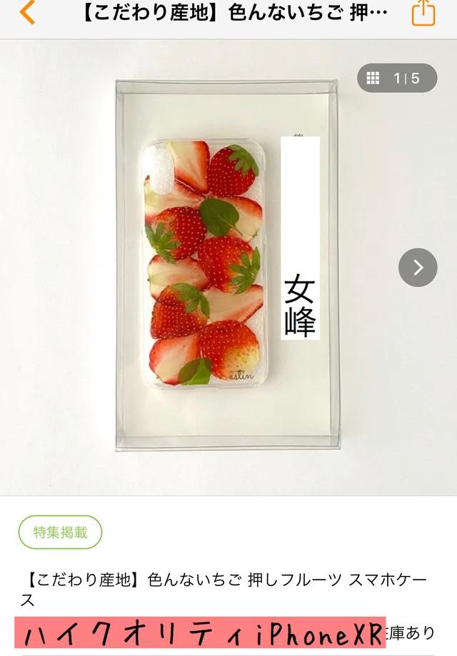 【こだわり産地】春よこい(女峰)《iPhoneXRハイクオリティ》