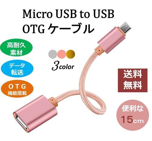 microUSB OTGケーブル micro USB to USB Type A 変換アタブタ USBケーブル オス?メス アダプタ 外付けメモリカード 対応 高速データ転送